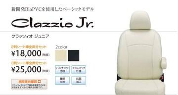 Clazzio.Jr シートカバー プリウス ZVW30 Lグレード