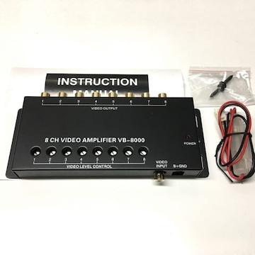 新品 ビデオブースター ビデオアンプ 8分配 8分岐 映像分配器