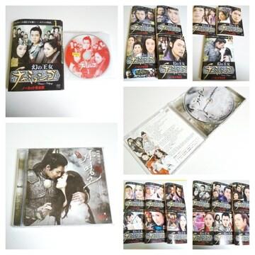 【廃盤】チョン・ギョンホ『幻の王女 チャミョンゴ』CD&DVD(全話
