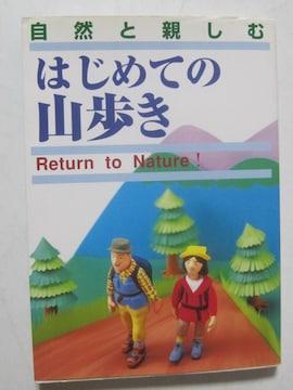 自然と親しむはじめての山歩き Return to nature!