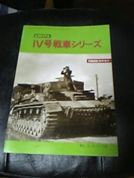 �W号戦車シリーズピクトリアル
