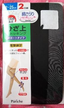 22〜25★絹さらり★ひざ上丈ストッキング2足セット★