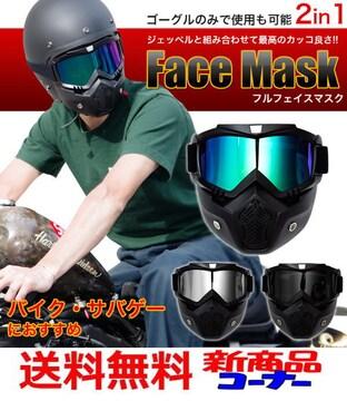 ♭M) バイク、サバゲーフルフェイスマスク ブラック