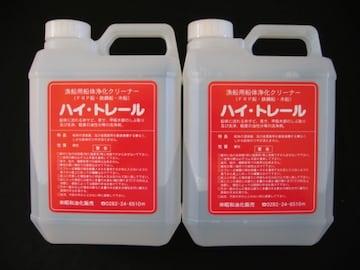 ★�B特殊洗剤 ハイトレール 2L