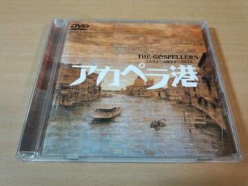 DVD「ゴスペラーズ坂ツアー2003アカペラ港」GOSPELLERS●