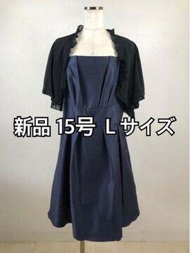 新品☆15号ボレロ付き裾フリルパーティーワンピース♪m166