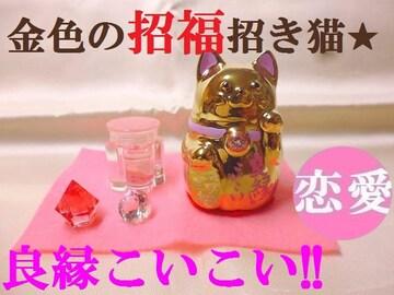 招福招き猫★良縁こいこい★風水セット★パワーストーン/占/護符