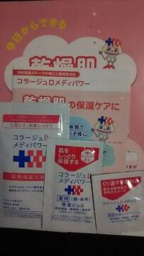 試供品 保湿入浴剤 保湿ジェル 保湿ハンドクリーム セット