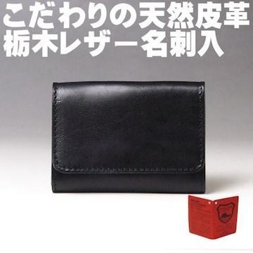 栃木レザー  名刺入i カードケース 730 フラップ ブラッ