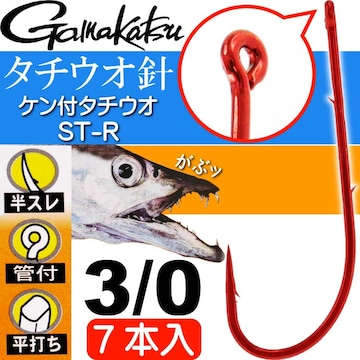 ケン付タチウオ ST-R 赤 3/0 針7本入 68557 がまかつ Ks253