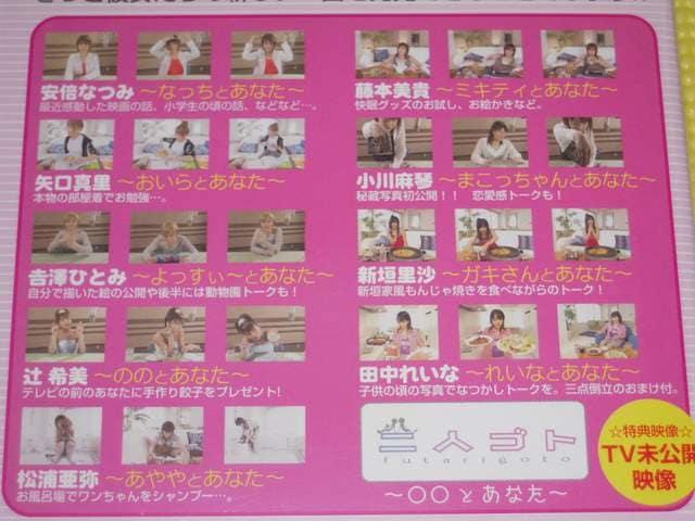 DVD★即決★Hello Project★二人ゴト ○○とあなた 総集編 Vol.1 < タレントグッズの