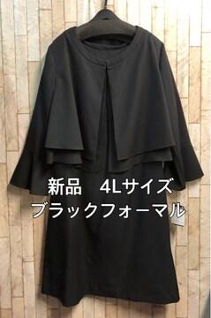 新品☆4L袖外せる着回しブラックフォーマル喪服も式典も☆j849