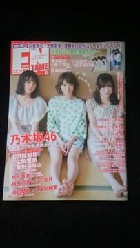 ENTAME 2018 ポスター 生田絵梨花 生駒里奈 星野みなみ 即決