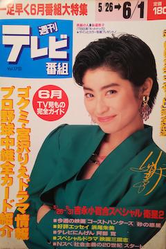 仙道敦子【週刊テレビ番組】1990年 通巻806号