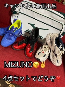新品★MIZUNOスポーツバッグ★スパイク・スニーカー4点セット!