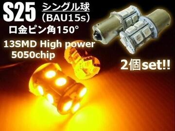 無極性!S25 ピン角違い LEDシングル球 アンバー2個/ウィンカー