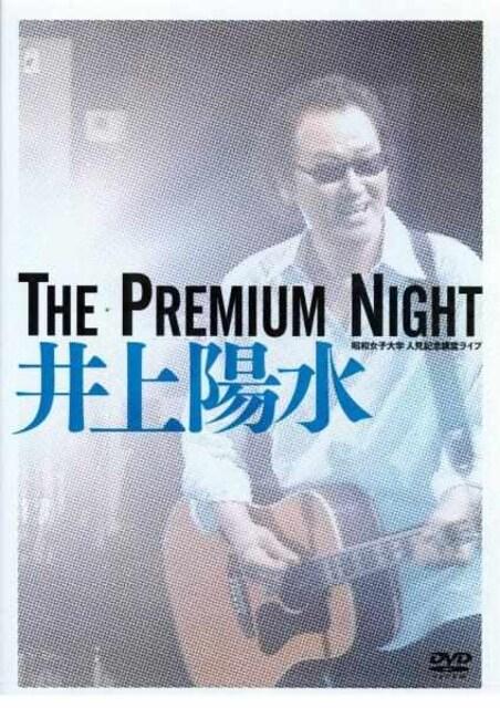 井上陽水 The Premium Night-昭和女子大学 人見記念講堂ライブ  < タレントグッズの