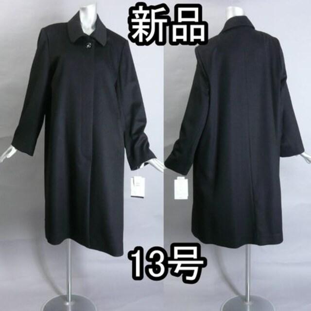 【新品★13号】カシミアウール★黒のコート★フォーマルにも  < 女性ファッションの