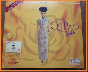バービー香港返還記念ゴールデンキーパオトイザらス限定Barbie