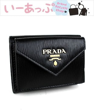 プラダ 三つ折り財布 ミニ財布 サフィアーノ 新品同様 黒 k35