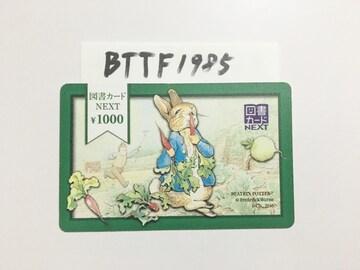 図書カードNEXT 1000円分★ポイント利用にどうぞ★