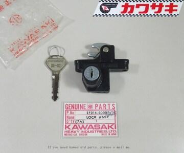 カワサキ Z200 KE250 シートロック・アッセンブリー 絶版新品