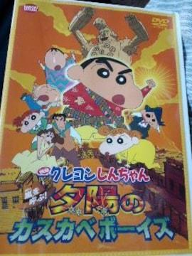映画クレヨンしんちゃん 夕陽のカスカベボーイズ