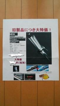旧NB38