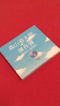 【即決】森山直太朗(BEST)初回盤CD2枚組
