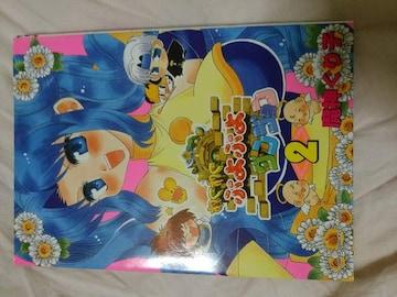わくわくぷよぷよダンジョン 2巻 魔神ぐり子 漫画本 わくぷよ