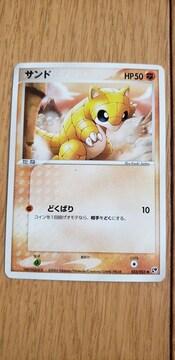 ポケモンカード【サンド】