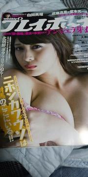 プレイボーイ◆17/9/4★アンジェラ芽衣/白間美瑠/大原優乃/熊江琉唯