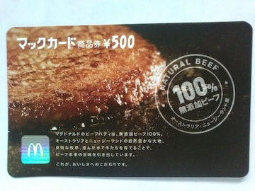 マックカード500円券新品 マクドナルド