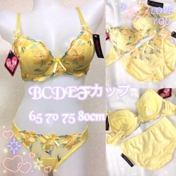 E75L イエロー花刺繍 ブラジャー&パンティ フリージア