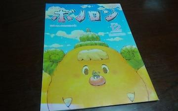 森の戦士ボノロン 2014/12 読み聞かせ