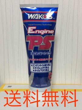 ワコーズ EPS エンジンパワーシールド エンジンオイル漏れ防止剤