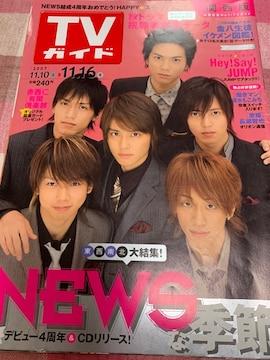 ★1冊/TVガイド2007.11.10〜 関西版