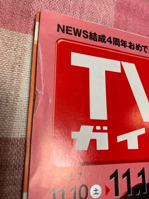 ★1冊/TVガイド2007.11.10〜 関西版 < タレントグッズの