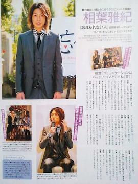 相葉雅紀★2007年10/29号★oricon style