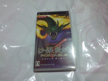 【PSP】沙羅曼蛇ポータブル サラマンダ