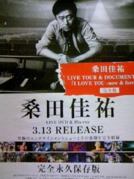 桑田佳祐「I LOVE YOU -now & forever-」 告知ポスター