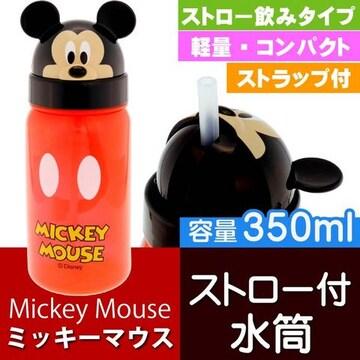 ミッキーマウス ストロー付ボトル 水筒 PBS3STD Sk086