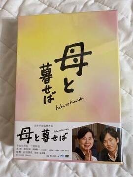 母と暮せば 二宮和也 吉永小百合 山田洋次 初回限定版 DVD