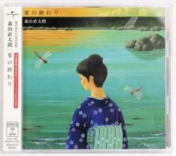 森山直太朗「夏の終わり」初回限定DVD付 廃盤貴重