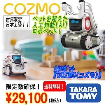 COZMO 人工知能AIロボット【中古】