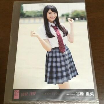 AKB48 北原里英 LOVE TRIP 生写真 NGT48