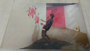 嵐★大野智上海FREESTILE楽在其中 謝謝 ポストカード