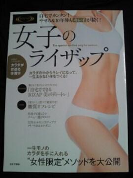 RIZAP 女子のライザップ 自宅 ダイエット Diet 本 BOOK