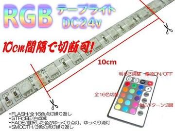 24V 5M RGB LED テープ ライト 全16色 白赤青緑黄紫/トラック 船