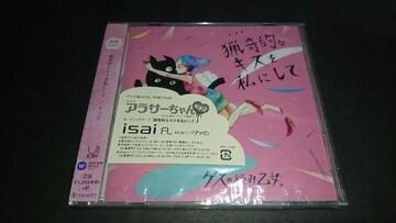 【新品】CD 猟奇的なキスを私にして/アソビ(初回盤)/ゲスの極み乙女。